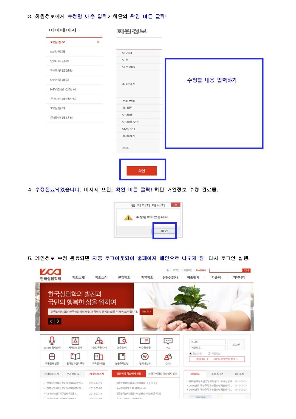 홈페이지 회원(개인)정보 수정 요청002.jpg