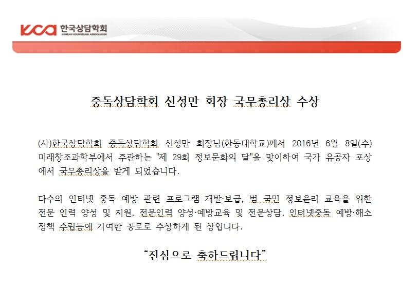 중독상담학회 신성만 회장 국무총리상 수상.jpg