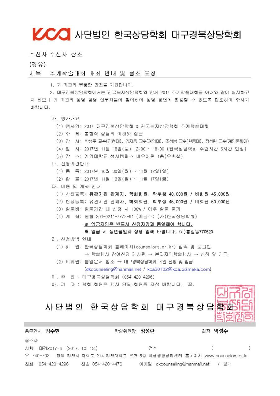 추계학술대회 개최 안내 및 협조 요청-1.jpg