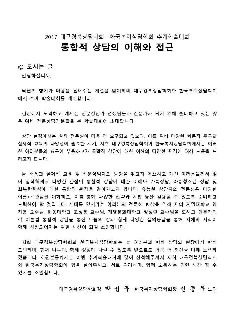 추계학술대회 개최 안내 및 협조 요청-2.jpg