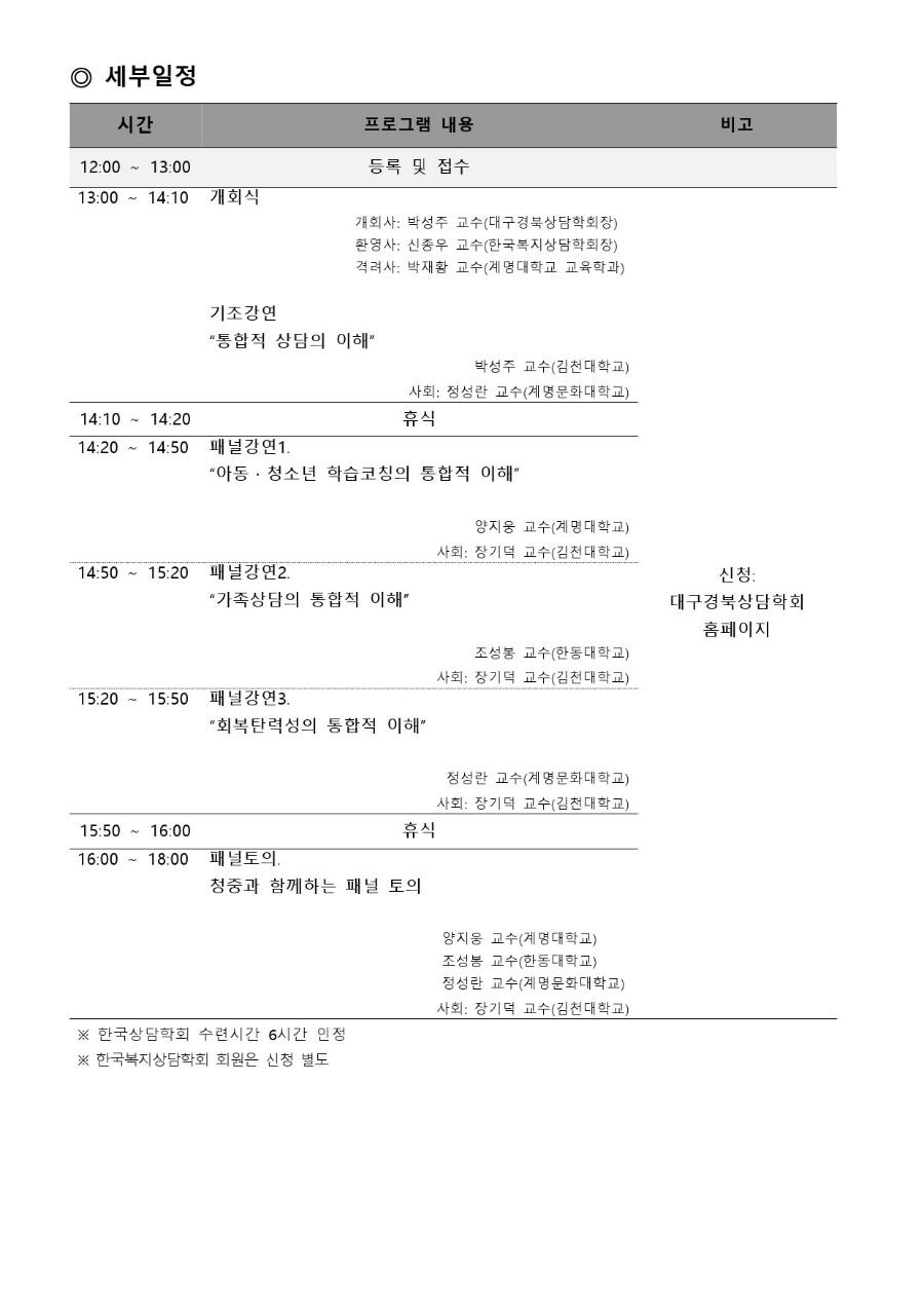 추계학술대회 개최 안내 및 협조 요청-3.jpg