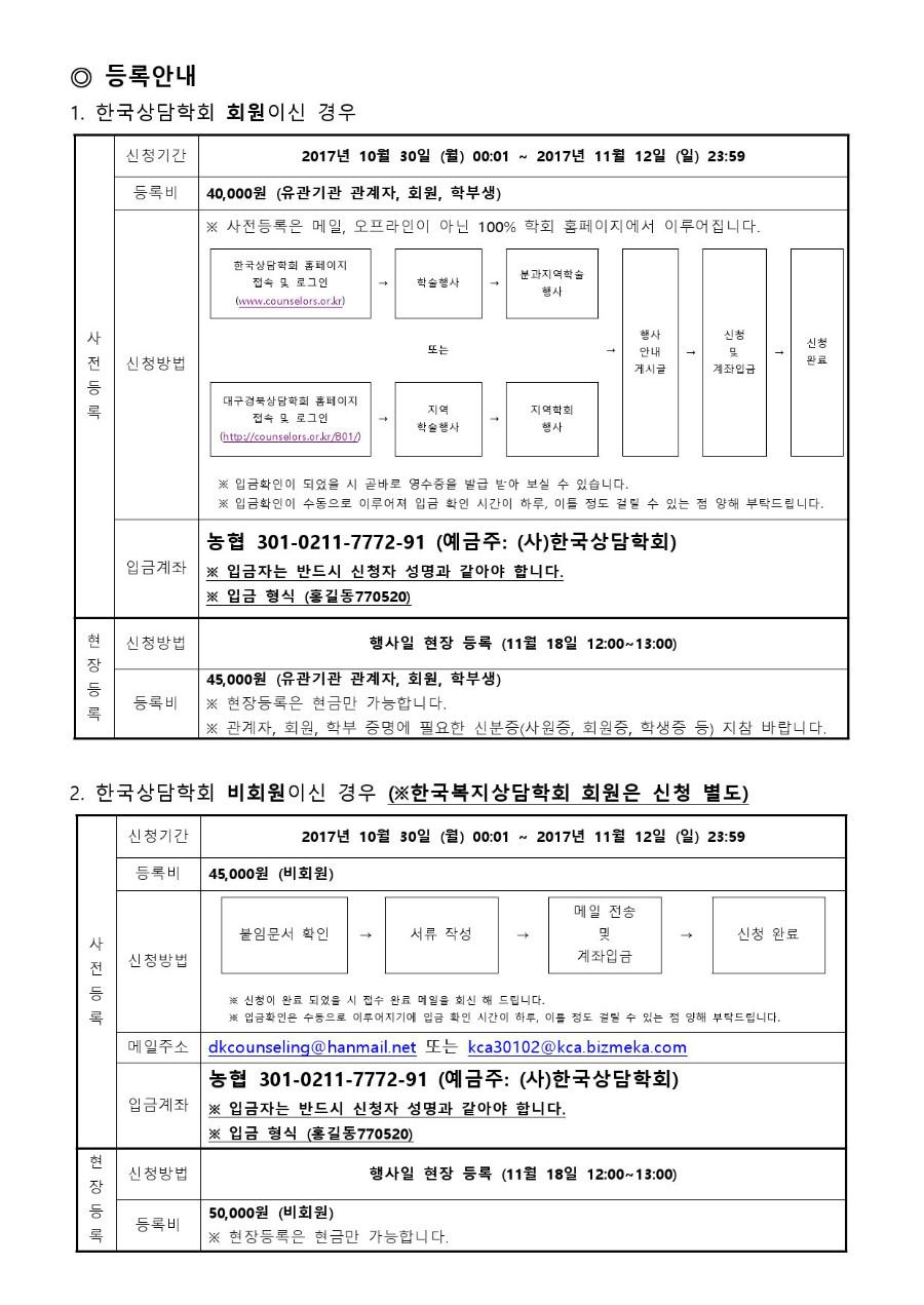 추계학술대회 개최 안내 및 협조 요청-4.jpg