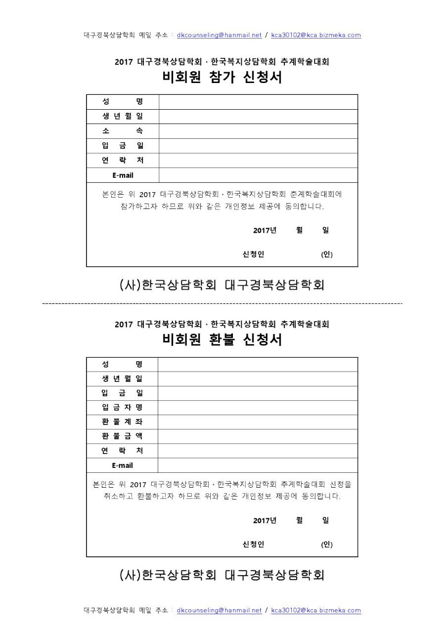 추계학술대회 개최 안내 및 협조 요청-5.jpg
