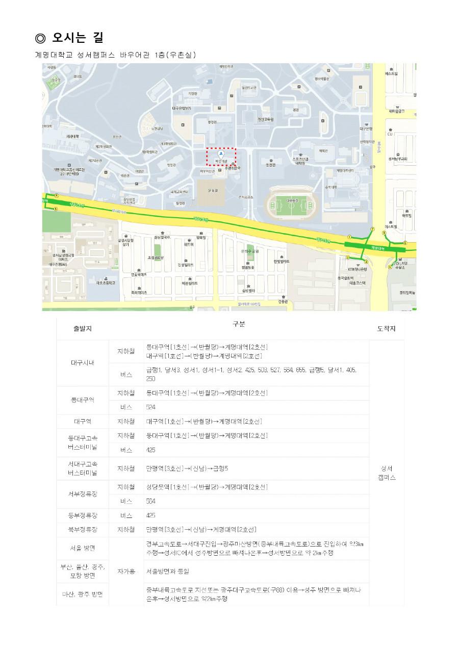 추계학술대회 개최 안내 및 협조 요청-6.jpg