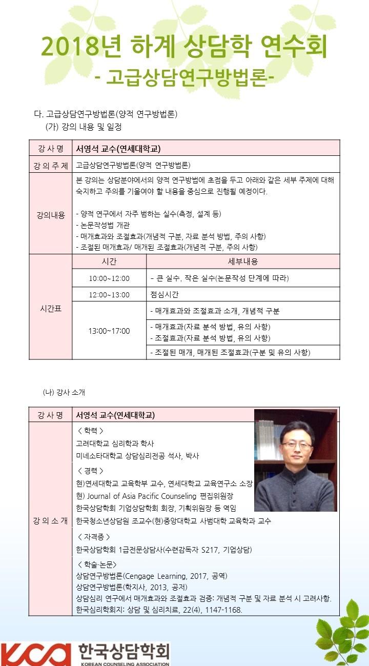 슬라이드4(고급상담연구방법론).JPG