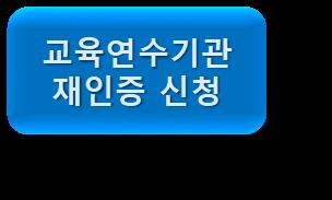 아이콘(재인증).png